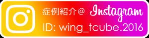 WING T-CUBE クリニック WING T-CUBE クリニック インスタグラム