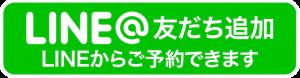 WING T-CUBE クリニック WING T-CUBE クリニック LINE予約