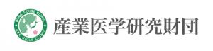 産業医学研究財団